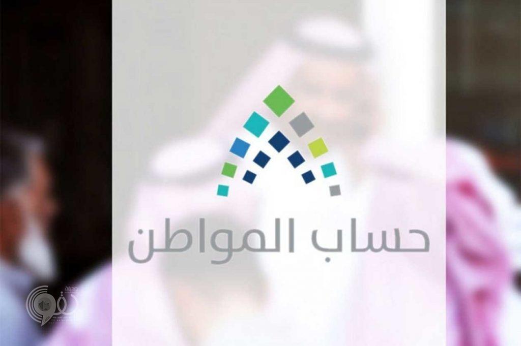 حساب المواطن يوضح موعد الإفصاح عن الدخل