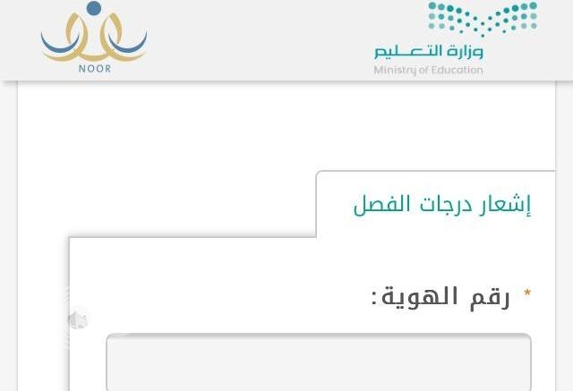 وزارة التعليم تتيح هذا الرابط للاستعلام عن نتائج الثانوية برقم الهوية