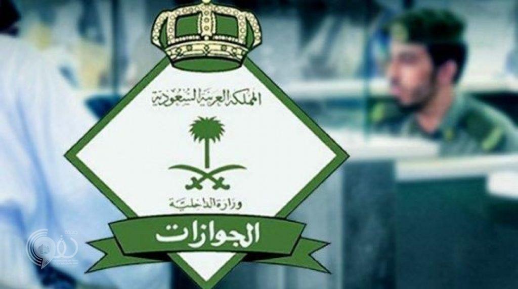 «الجوازات» توضح حقيقة دخول البحرين «دون تصريح»