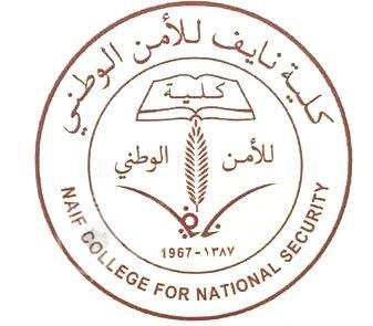 فتح باب القبول والتسجيل في وظائف كلية نايف للأمن الوطني