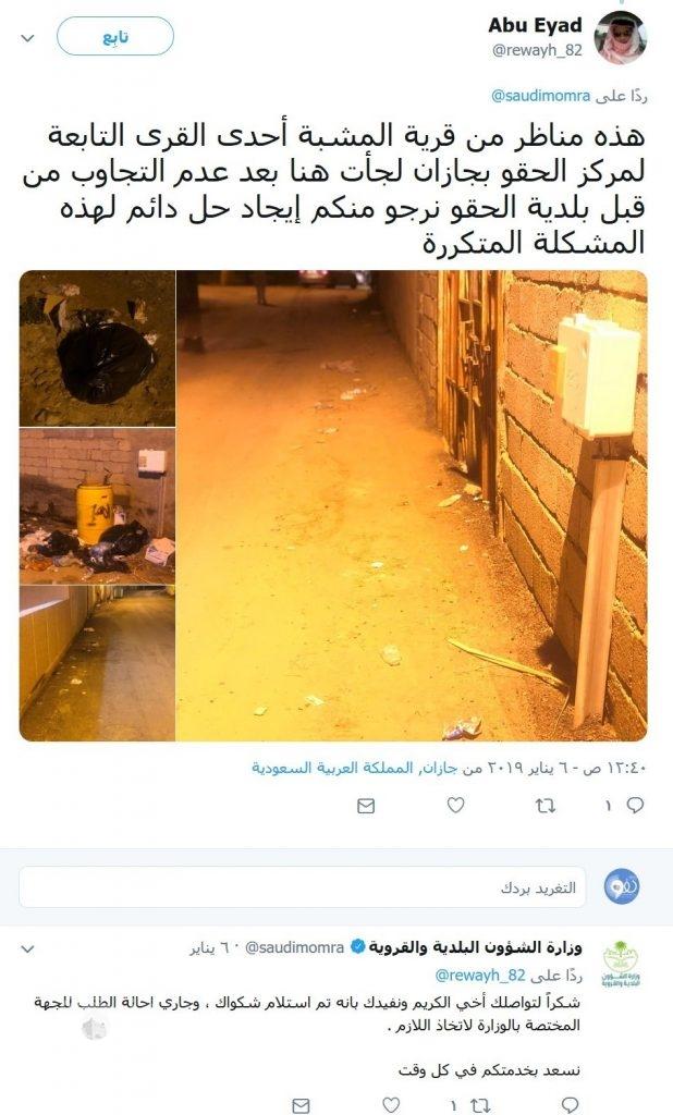 """وزارة الشؤون البلدية والقروية تتفاعل مع شكوى مواطن بـ """"مركز الحقو"""" وتوجه بإتخاذ اللازم – صور"""