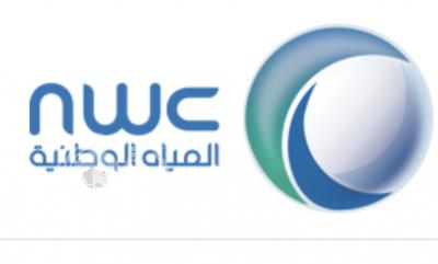 شركة المياه الوطنية تعلن عن وظائف إدارية وفنية شاغرة في كافة المناطق