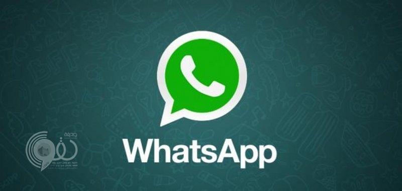 """""""واتساب"""" يفرض قيوداً على إعادة إرسال الرسائل على جميع المستخدمين"""