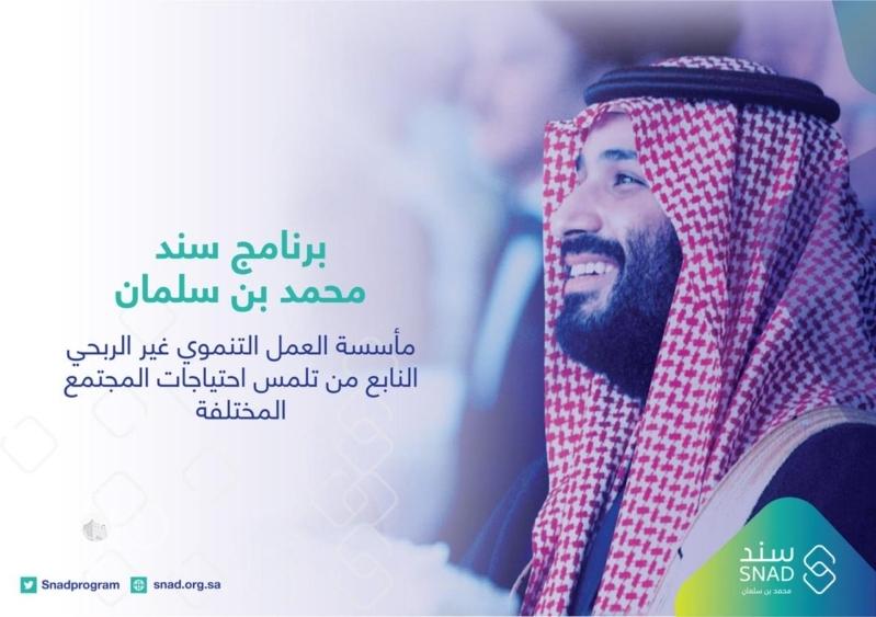 برنامج سند محمد بن سلمان غير ربحي وهذا هدفه
