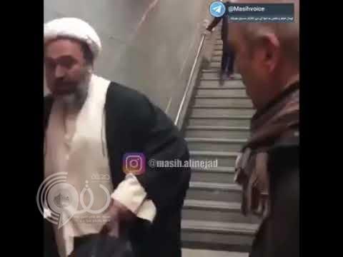 """شاهد .. رجل دين إيراني """"متسلط """" يطارد سيدة في المترو .. والكاميرا كانت سلاحها !"""