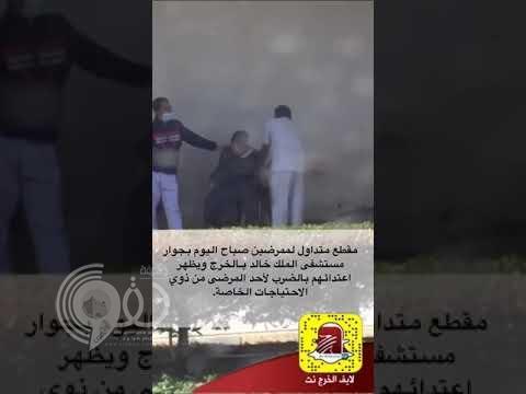"""مستشفى الملك خالد بالخرج يوضح حقيقة ما تم تداوله بشأن """"مقطع الاعتداء على أحد المرضى"""".. فيديو"""