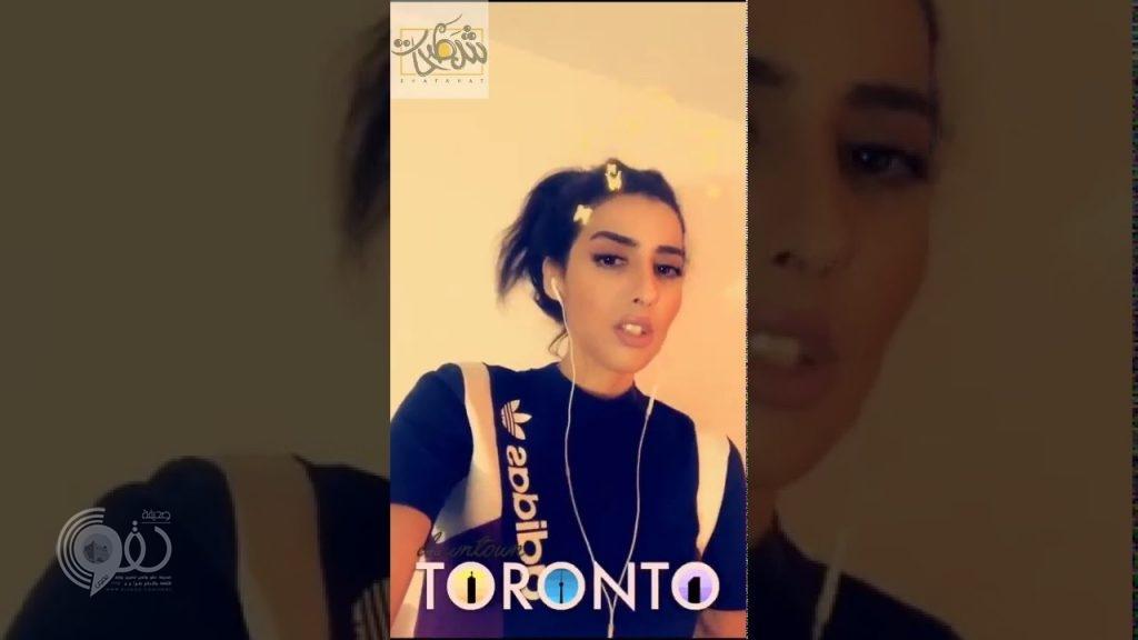 """بالفيديو.. مبتعثة سعودية في كندا توجه رسالة لـ""""رهف"""": مسكينة وديتي نفسك في ستين داهية!"""