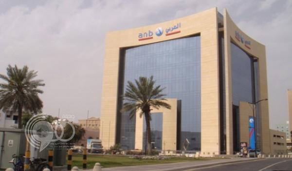 البنك العربي الوطني يوفر وظائف نسائية لحملة البكالوريوس