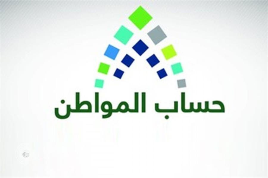 حساب المواطن: إيداع الدفعة الـ14 في حسابات مستحقي الدعم بعد 8 أيام