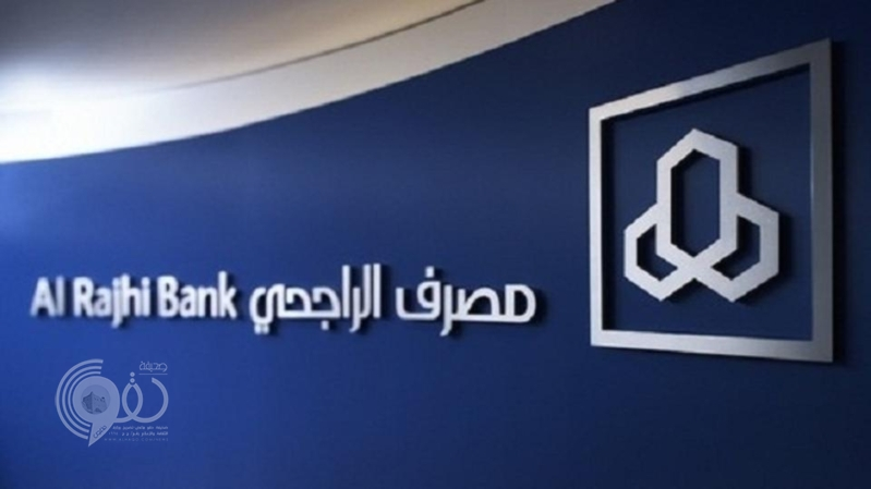 مصرف الراجحي يعلن توفر وظائف شاغرة في 4 مدن.. منها في جازان