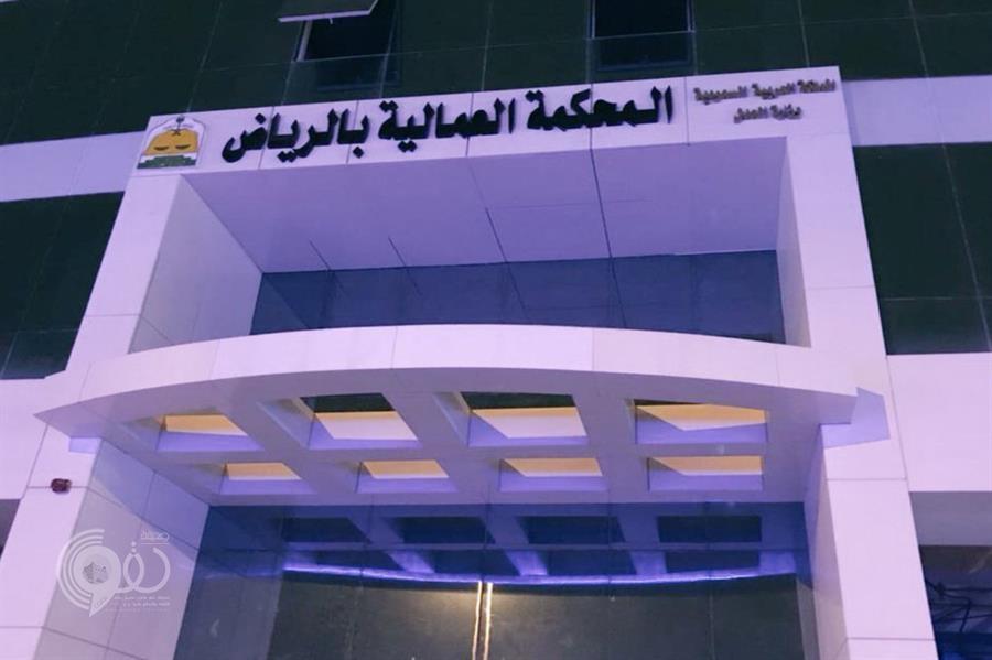 تعويض مواطن بمليون أبرز أحكامها.. مصادر: 4 آلاف دعوى استقبلتها المحاكم العمالية منذ شهرين