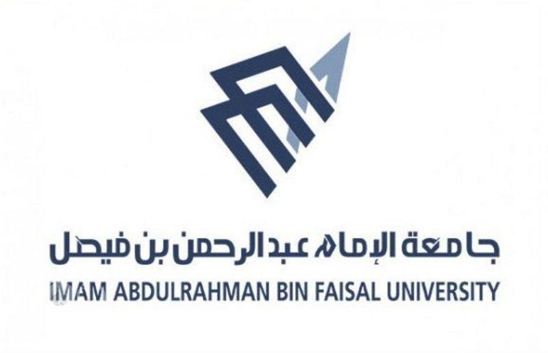 جامعة الإمام عبدالرحمن بن فيصل تفتح التقديم على الدراسات العليا