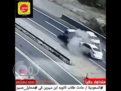 شاهد بالفيديو.. حادث تصادم مروع وإصابة 6 طلاب في محايل عسير