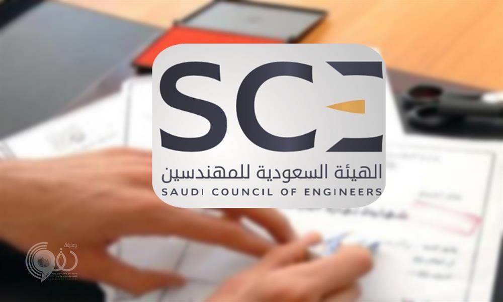 مصادر: 12 ألف مهندس سعودي عاطل عن العمل.. وانفراج كبير في أزمتهم خلال 6 أشهر