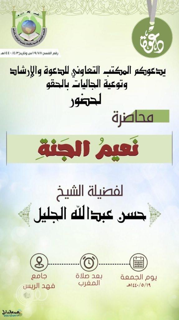 """مركز الحقو : الشيخ """"حسن عبدالله الجليل"""" يُحاضر غداً الجمعه عن """"نعيم الجنه"""""""