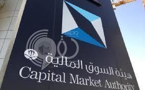 إحالة اشتباه في مخالفة نظام ولائحة سلوكيات السوق المالية إلى النيابة العامة