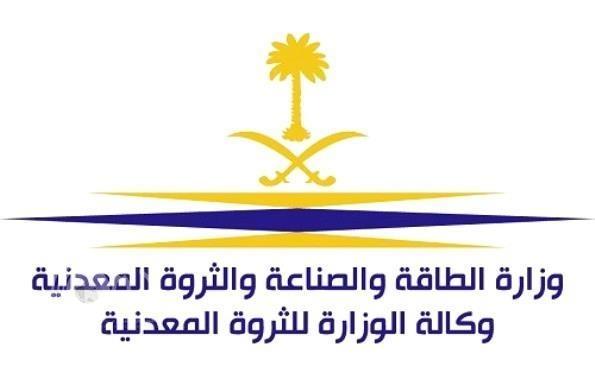 """""""وزارة الطاقة"""" تُعلن عن 26 وظيفة للرجال والنساء.. هذه هي الشروط وموعد التقديم"""