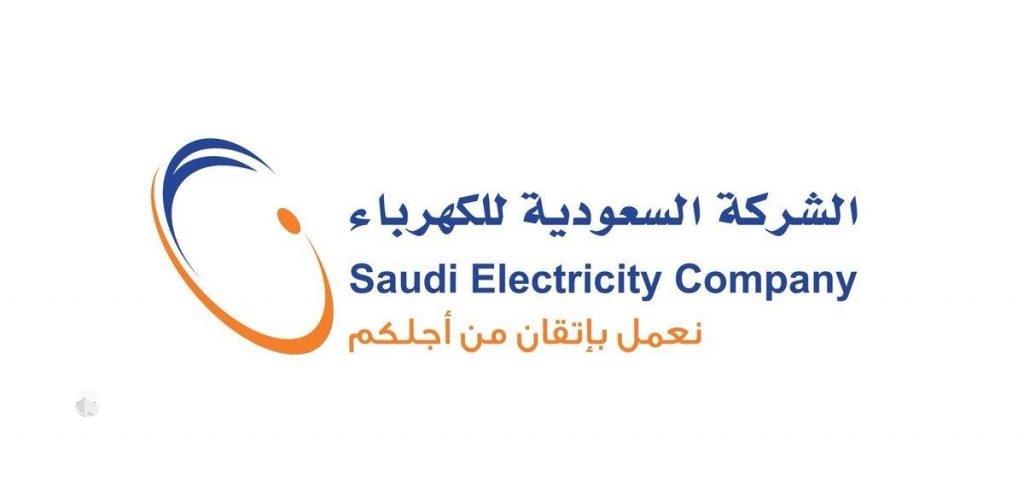 """في حال شرائك بيتاً جديداً كيف تنقل ملكية العداد؟.. """"السعودية للكهرباء"""" توضح"""