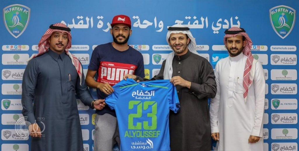 إدارة نادي الفتح توقع عقداً احترفياً مع اللاعب عبدالله اليوسف لمدة 5 سنوات