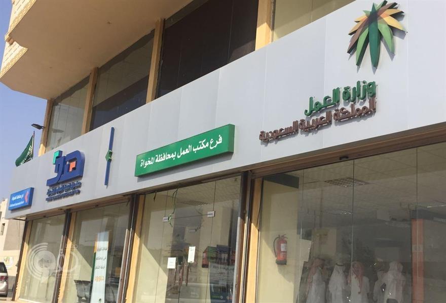 """موظف سعودي يعمل 11 ساعة يومياً مقابل 3 آلاف فقط.. و""""العمل"""" و""""الإمارة"""" تنصفانه"""