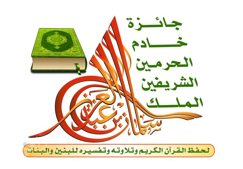 122 متسابقاً ومتسابقة يتنافسون في جائزة الملك سلمان 21 لحفظ القرآن الكريم