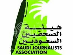 هيئة الصحفيين السعوديين تشيد بتعديل أحكام نظام المطبوعات والنشر