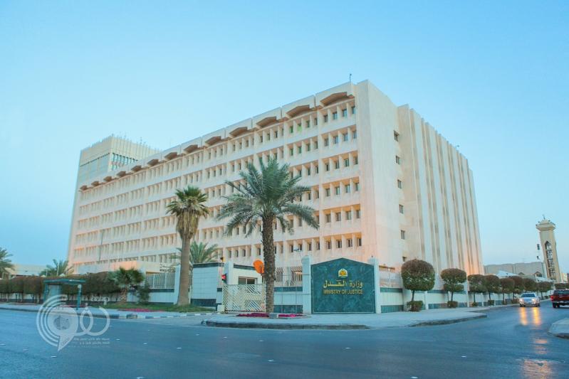 وزارة العدل: العمل بنظام التوثيق الجديد يبدأ غداً