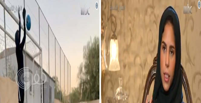 بالفيديو: أشهر حارسة مرمى في السعودية.. تروي تجربتها في احتراف لعبة كرة القدم!