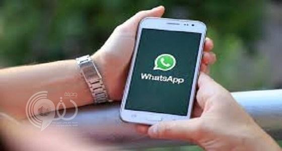 تحذير هام لمستخدمي واتساب من التحديث الجديد
