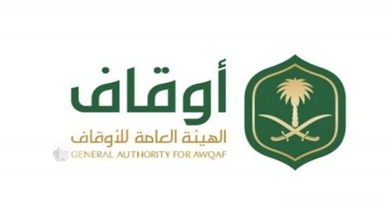 الهيئة العامة للأوقاف تعلن عن عدد من الوظائف الإدارية الشاغرة للسعوديين