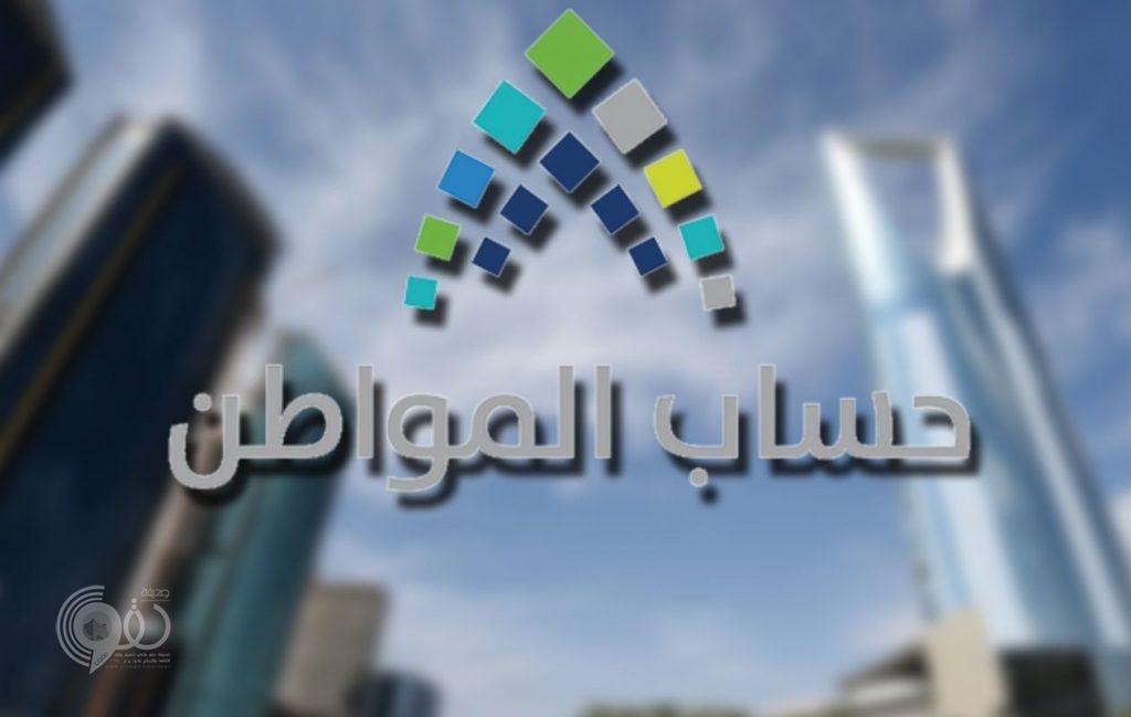 «حساب المواطن» يحدد موعد إيداع الدفعة الـ15