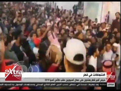شاهد : حرس أمير قطر يعتدون على عمال آسيويين أثناء الاحتفال بكأس آسيا بالدوحة