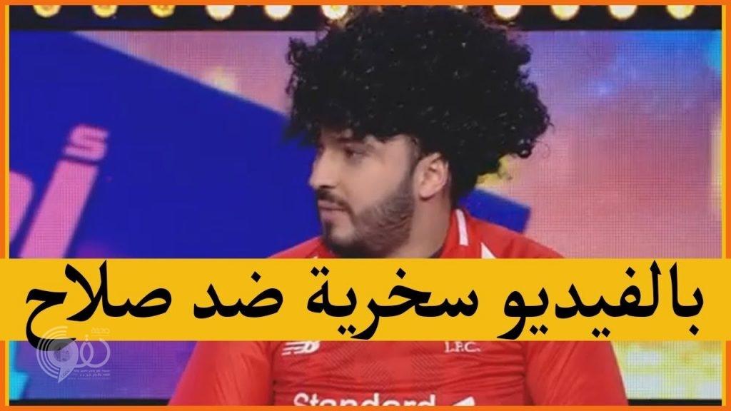 شاهد الفيديو التونسي الذي أهان محمد صلاح وأشعل غضب المصريين وأول إجراء مصري !!