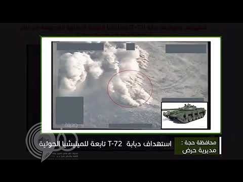 """بالفيديو.. """"طيران التحالف """" يدمر منصات للصواريخ الباليستية وآليات عسكرية في اليمن"""