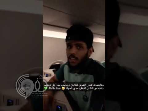 بالفيديو.. شاهد لاعبو الأهلي يفاوضون دجانيني لتجديد عقده مدى الحياة