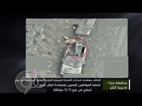 """شاهد.. """"التحالف"""" تنشر فيديو من الجو لعمليات مساندة قبائل حجور"""