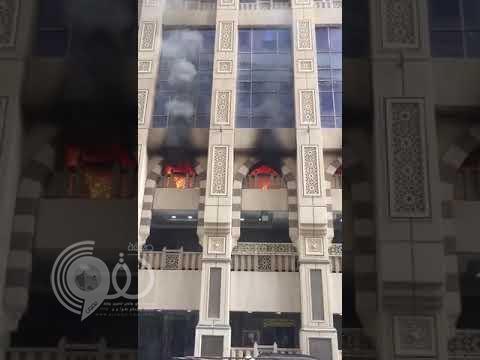 شاهد حريق ضخم في فندق بجبل عمر بمكة.. فيديو