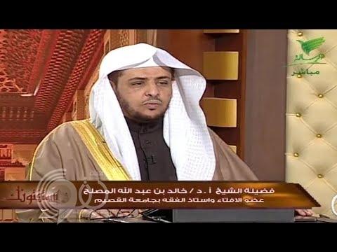 """الشيخ """"المصلح"""": لا بأس من ذكر لفظ الجلالة داخل دورات المياه في هذه الحالات.. فيديو"""
