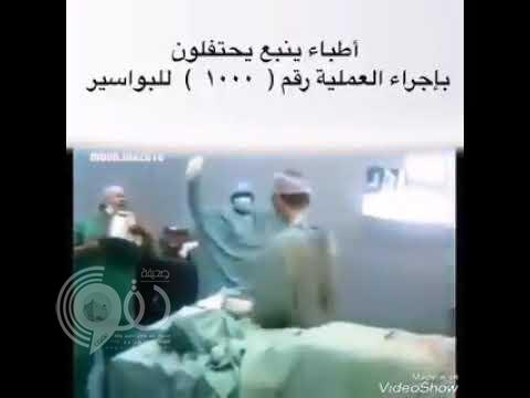 """""""صحة المدينة"""" تكشف حقيقة فيديو لأطباء ينبع وهم يرقصون أثناء عملية البواسير.. فيديو"""