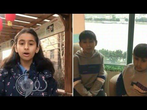 بعد قرار تعليمها في المناهج.. شاهد: أطفال سعوديون يتحدثون اللغة الصينية بطلاقة!