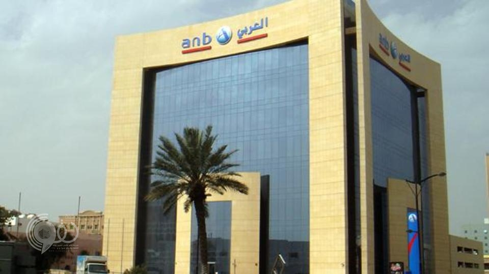 البنك العربي الوطني يعلن عن وظائف إدارية وتقنية شاغرة للرجال والنساء