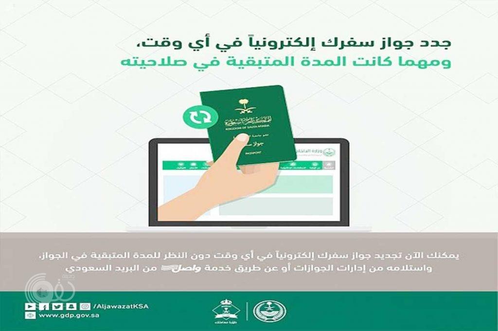 إطلاق خدمة تجديد جواز السفر دون النظر لموعد انتهائه