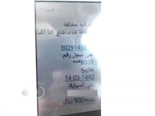 """شاهد: مواطن يوثق بالفيديو مخالفة شرب شاي بـ""""900 ريال"""" ومدير المرور يرد !"""