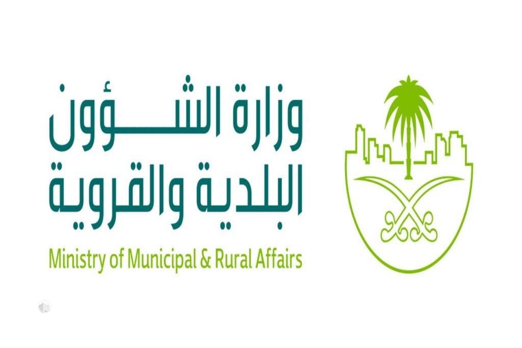 وزير الشؤون البلدية يفوض بعض صلاحياته لعدد من أمناء المناطق