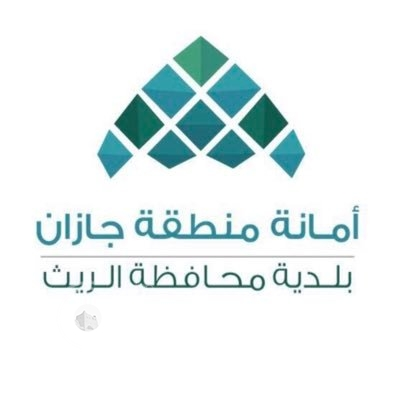 وظائف شاغرة على بند الأجور في بلدية محافظة الريث