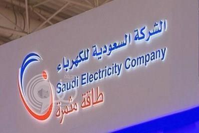 خبر سار .. إذا كنت من المنتظمين في سداد فاتورة الكهرباء !