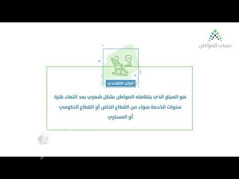 «حساب المواطن» يوضح 4 أنواع للدخل يجب الإفصاح عنها عند التسجيل.. فيديو