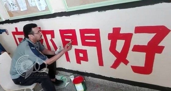 بالفيديو.. معلم يبدأ تعلم الصينية مع طلابه بأحد مدارس صبيا في جازان