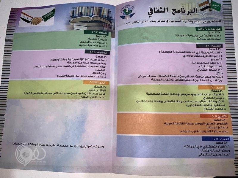 مشاركة أدباء وشعراء سعوديين في معرض بغداد الدولي