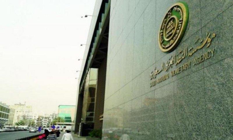 """""""ساما"""" تُعلن عن مسودة التحديث الخامس لقواعد فتح الحسابات البنكية والقواعد العامة لتشغيلها"""